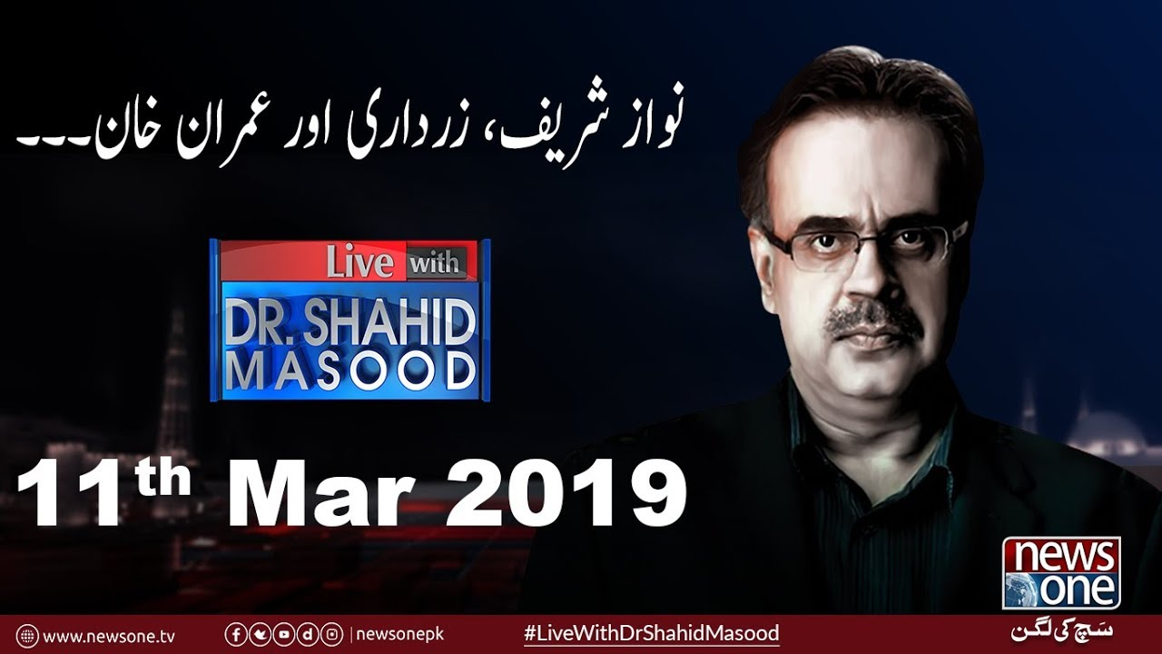 Live with Dr.Shahid Masood | 11-March-2019 | PM Imran Khan | Bilawal Bhutto Zardari | Nawaz Sharif