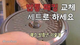전기밥솥 패킹 교체 DIY / 쿠쿠 CUCKOO sea…