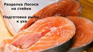 Как разделать лосося или семгу на стейки. Разделка рыбы на уху.