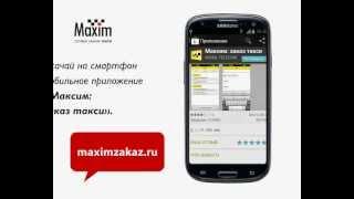 видео Maxim заказ такси