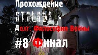 Сталкер Долг. Философия Войны #8 [Финал](, 2014-09-09T18:21:45.000Z)