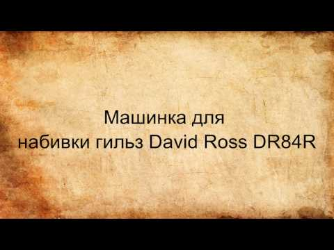 Машинка для набивки гильз David Ross DR84R