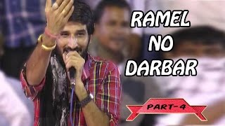 Gaman Santhal New Songs | Ramel No Darbar | Part 4 | NONSTOP | Gujarati Songs 2015