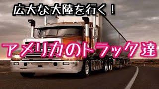 アメリカで活躍するトラックを紹介します。 日本のトラックとは違い、ボ...