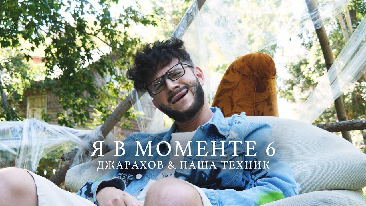 ДЖАРАХОВ - Я В МОМЕНТЕ 6 ft. ПАША ТЕХНИК. ПАРОДИЯ #42