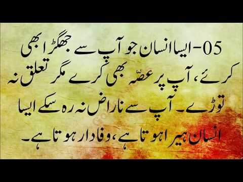 friendship-quotes-and-qualities-of-true-friends-in-urdu-wafadar-insan-ki-pechan