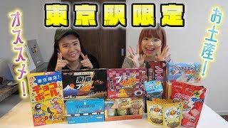 【大量】東京駅限定お土産お菓子を大量購入してみた!!!