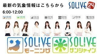 【LIVE】 最新地震・気象情報 ウェザーニュース SOLiVE24 モーニング・サンシャイン(2018.2.2 6:00-12:00)