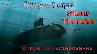 Открытое тестирование онлайн игры Silent Thunder