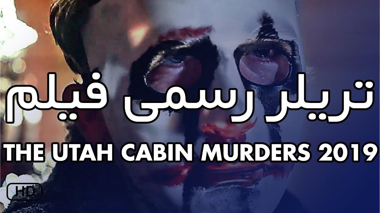 Download 2019 MOVIE TRAILER: The Utah Cabin Murders  تريلر فيلم  قاتلان یوتا کابین ٢٠١٩