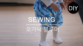 DIY쏘잉 DIY Sewing 오가닉원단으로ㅣ Usin…