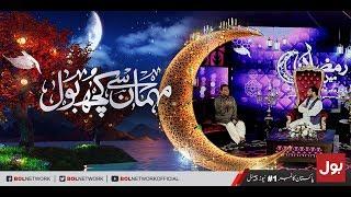 Dr Farooq Sattar Interview with Amir Liaquat In Ramzan Mein BOL 19th May 2018 | BOL News