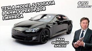 Илон Маск: Новостной Дайджест №122 (27.11.19-03.12.19)