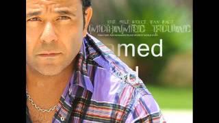موسيقي مش حبيبة حد- محمد فؤاد
