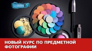 НОВИНКА! Скоро! Коммерческая предметная съемка. Онлайн-курс от Fotoshkola.net