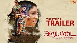 Aruvadai Theatrical Trailer | Mirchi Senthil, Vaigha JJ, Lawrence Ram