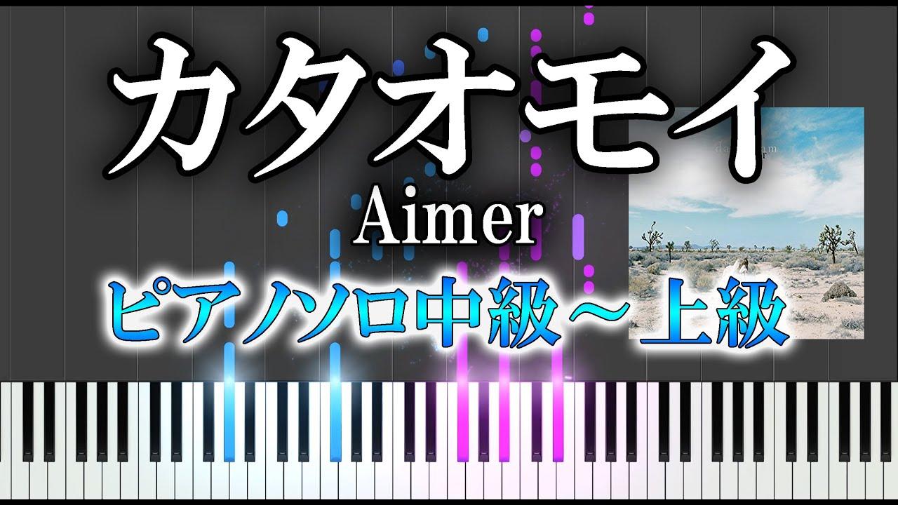 【楽譜あり】カタオモイ/Aimer(ソロ中級~上級)エメ【ピアノ楽譜】