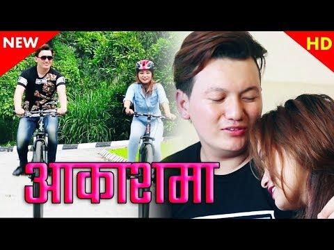 New Nepali Pop Song 2018/2075 || Aakashma - Keshab Adhikari ft. Sushila Theeng