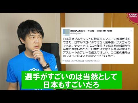 2021/07/27 五輪のメダルラッシュで「日本がスゴイのではなく選手個人がスゴイ」とか書く人いるけど日本もすごいだろ
