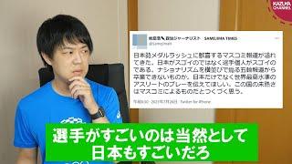 五輪のメダルラッシュで「日本がスゴイのではなく選手個人がスゴイ」とか書く人いるけど日本もすごいだろ