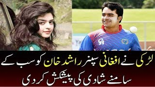 Girl Proposed Afghanistan Spinner Rashid Khan Live On Camera In Stadium
