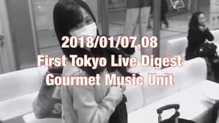 2018年1月7日,8日の初東京遠征のダイジェスト版です.