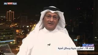 اتحاد 18.. تمارين بحرية برسائل أمنية