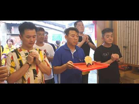 馬來西亞柔佛馬西德教會紫慈閣恭請台灣北港朝亞媽千順二將軍聖典片頭