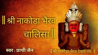 नाकोड़ा भैरव चालिसा   Nakoda Bhairav Chalisa by Singer Prachi Jain official #