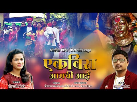 Ekveera Amchi Aai | New Ekveera Superhit video Song | Koligeet | Sonali Bhoir | Sanjay Patil
