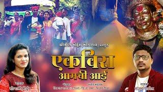 Ekveera Amchi Aai | New Ekveera Superhit video Song | Koligeet | Sonali Bhoir | Sanjay Patil