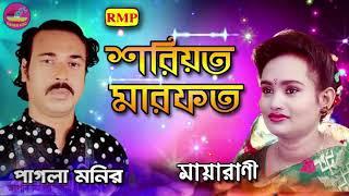 শরিয়ত মারফত  - পাগল মনির মায়ারানী পালা গানের আসর - Soriot marfot   Pagol Monir   Mayarani