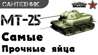 МТ-25 Гайд (обзор) World of Tanks(wot)