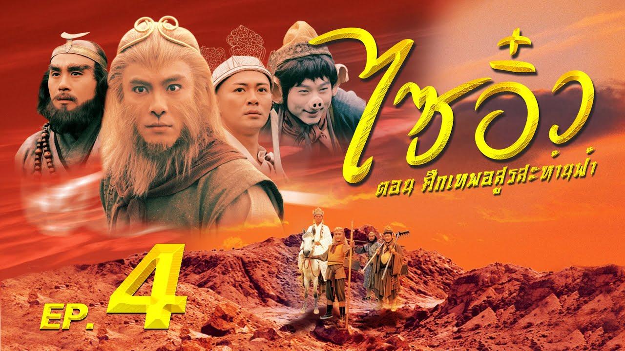 ซีรีส์จีน | ไซอิ๋ว ศึกเทพอสูรสะท้านฟ้า (Journey to the West) พากย์ไทย | EP.4 | TVB Thailand | MVHub
