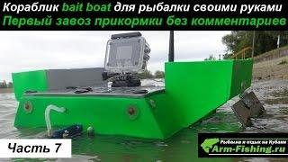 Кораблик bait boat для риболовлі своїми руками частина 7 перший завезення прикормки без коментарів