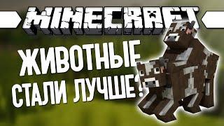 ЖИВОТНЫЕ СТАЛИ ЛУЧШЕ? (Minecraft Моды 121) Better Breeds