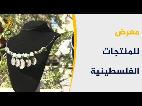 معرض للمنتجات الفلسطينية لدعمها وتسويقها عبر الإنترنت ????  - 13:54-2018 / 11 / 20