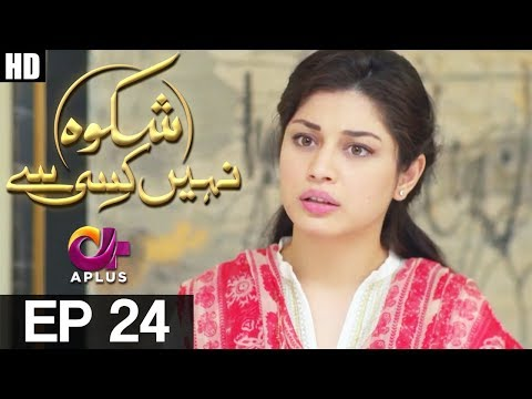 Shikwa Nahin Kissi Se - Episode 24 -  A Plus ᴴᴰ