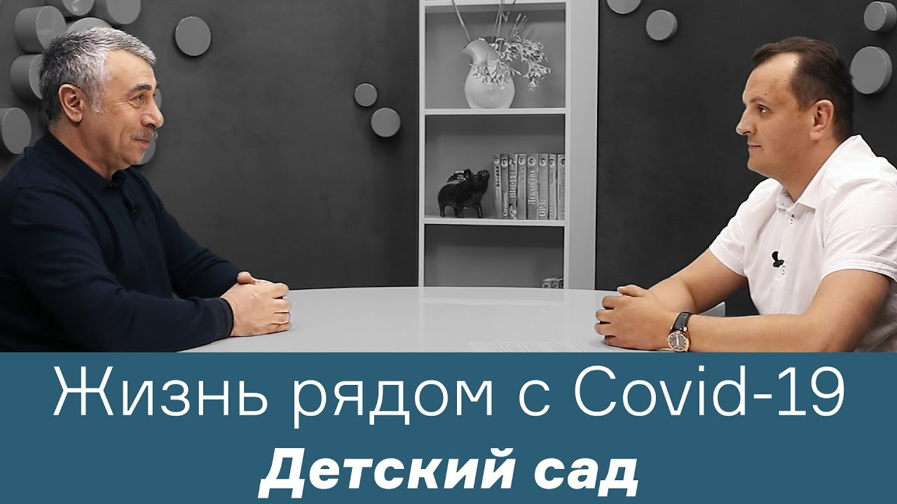 Жизнь рядом с Covid-19. Детский сад   Доктор Комаровский и Андрей Александрин