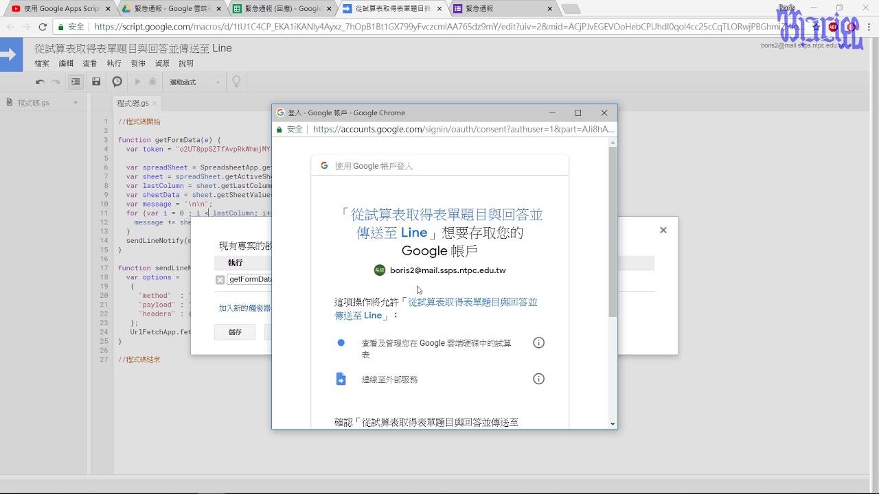 使用 Google Apps Script 取得 Google 表單的題目與回答內容並傳送至 Line - (02)程式碼撰寫於 Google 試算表 - YouTube