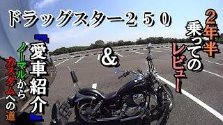 【モトブログ】ドラッグスター250を2年半乗ってのレビューと愛車紹介/Motovlog #73 thumbnail