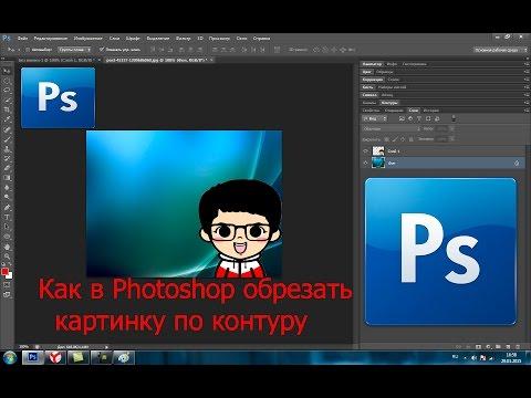Как вырезать картинку в фотошопе по контуру
