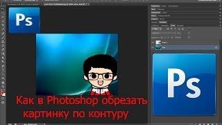 Как в Photoshop обрезать картинку по контуру! и вставить ее в фон HD