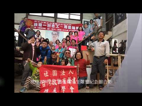 106年視障者台北藝文之旅NVDA版