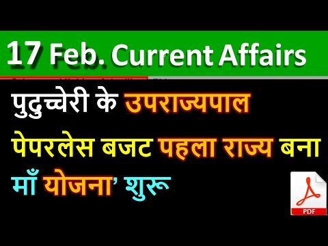 daily-current-affairs- -17-febuary-current-affairs-2021- -current-gk--upsc,-railway,ssc,-sbi-,-osp
