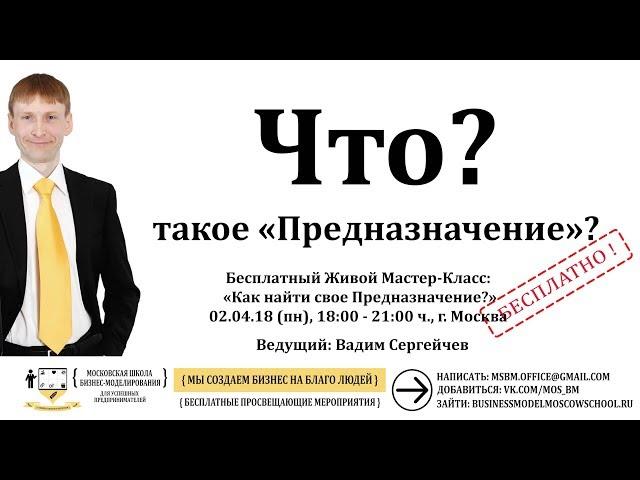 Что Предназначение Предпринимателя? - МК 1.0.2 - Стартап - Московская Школа Бизнес-Моделирования