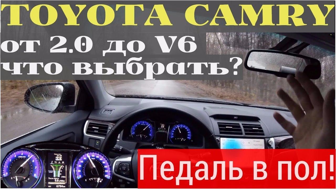 Toyota Camry – разгон от 0 до 100 на всех двигателях! Какой выбрать?