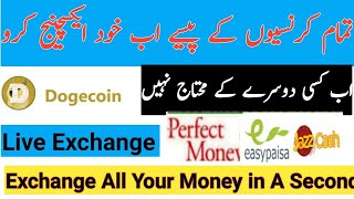 How to Exchange Online Currency In Pakistan.Live Exchange Dogecoin Currecny To Perfect Money