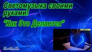 Музыкальное сердце - Светомузыка Своими Руками / Инструкция по сборке на LM3915(Всем Привет! С Вами VeloOnTheRoad и RoAlexSer! В этом видео мы хотим показать Вам, что сделать светомузыку под силу..., 2013-12-31T06:06:57.000Z)