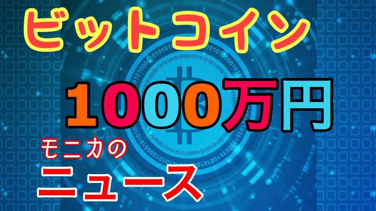 ビットコイン4万ドル突破 1年で5倍に: 日本経済新聞